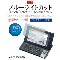 Orsetto カシオ デジタル英会話学習ツール EX-word RISE XDR-A20用 液晶保護フィルム【光沢ブルーライトカット】EEO-0231 A20KB