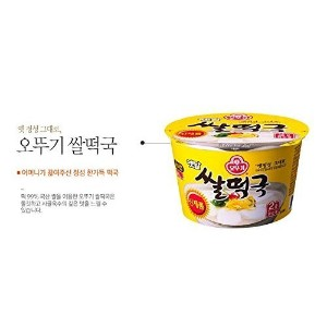 3EA Ottogi rice cake soup korean instant food