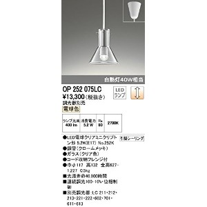 ODELIC(オーデリック) LEDペンダントライト 【調光対応】※調光器別売※ クリア:OP252075LC