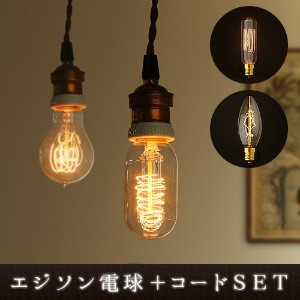 エジソン バルブ EDISON BULB E17 + BROWN CORD E17  [Chandelier]