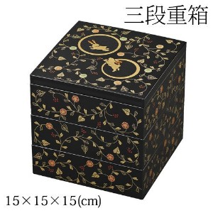 うさぎ唐草5.0三段重箱黒内朱 (7R-626)Jubako, Nest of boxes, Rabbit arabesque