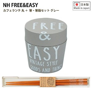 Native Heart ネイティブハート NH FREE&EASY カフェランチ 丸+箸・箸箱セット グレー