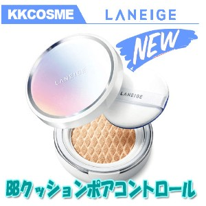 (LANEIGE ラネージュ)BB Cushion Whitening/Pore Control/Anti-Aging/Skin Veil Base/Highlighter 本品・詰め替え