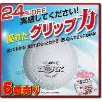 24%OFF 最大5000円引クーポン ソフトボール用品/ボール ソフトボール2号(1箱-6個入り)ナガセケンコー検定球 ゴム・コルク芯 あす楽