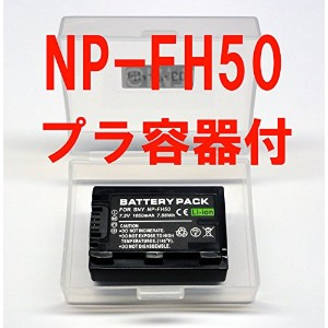 NP-FH50 互換バッテリー