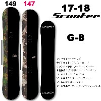 17-18 SCOOTER G-8/17-18 スクーター G-8/SCOOTER キャンバー/SCOOTER スノーボード/スクーター スノーボード/ジーエイト/147/149