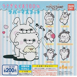 YOSISTAMP うさぎ&くま100% ラバーマスコット 全6種セット ガチャガチャ