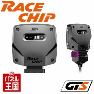 PEUGEOT 308GTi 250 by PEUGEOT SPORT 1.6【RaceChip Ultimate】アルティメット サブコン プジョー 簡単取付 形式T95G05