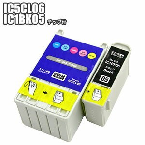 IC1BK05+IC5CL06 【残量表示 ICチップ付き セット】 互換インク EPSON エプソン 5400円以上お買い上げで送料無料 汎用インク 保証付 メール便不可 PM-3300C PM...