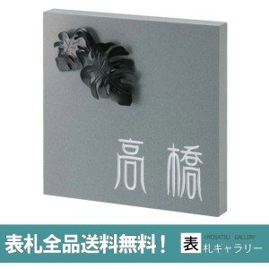 SCL2-823A【30%OFF】【表札】アンティックグレー(白文字)&オブジェ