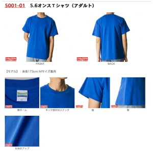 【United Athle】ユナイテッドアスレ 5.6オンスTシャツ(アダルト)/通販