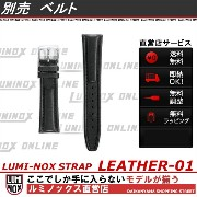 ルミノックスベルト 交換【送料無料】LUMINOX LEATHER STRAPS レザーストラップ [ルミノックス直営店]日本正規品 [替えベルト]
