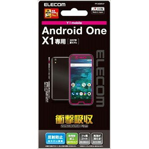 PY-AOXFLP【税込】 エレコム Android One X1用 液晶保護フィルム 衝撃吸収 反射防止 [PYAOXFLP]【返品種別A】【RCP】