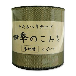 NBK 畳へりテープ 厚地縁 10m巻 120 うぐいす HER120