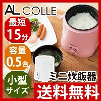 AL COLLE(アルコレ) 炊飯器(ミニライスクッカー) ARC103【新米|甘酒メーカー|話題|送料無料|炊飯器|ミニ炊飯器|コンパクト|小型|一人|二人|一人暮らし|プレゼント|0.5合|1合...