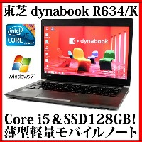【送料無料】TOSHIBA 東芝 dynabook R634/K PR634KAA637AD71【Core i5/4GB/SSD128GB/13.3型液晶/Windows7 Professional...