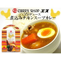【CURRY SHOP エス】[煮込みチキンスープカレー430g]