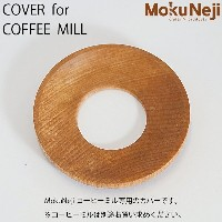 MokuNeji COVER for COFFEE MILL【モクネジ コーヒー Kalita カリタ ドリップ】