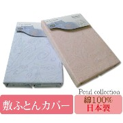 PEARL COLLECTIONダブル敷カバーリングDL(145×215cm)クワイエット