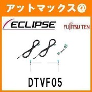 DTVF05 ECLIPSE イクリプス 富士通テン 地上デジタルTVチューナー用 フィルムアンテナキットDTVF05