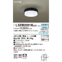 LSEB2031KLE1 パナソニック 100形 工事不要タイプ 小型シーリングライト [LED昼白色]