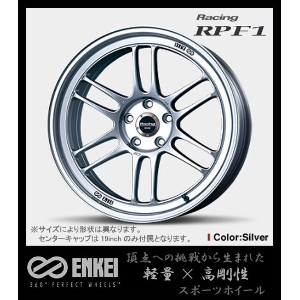 【ENKEI Racing RPF1】 17インチ 7.0J 4H/100 +35 SILVER for JAPANESE CARS 『エンケイ レーシングRPF1』