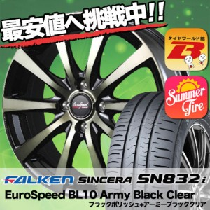 165/60R15 FALKEN ファルケン SINCERA SN832i シンセラ SN832i EuroSpeed BL10 Army Black Clear ユーロスピード BL10...