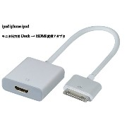 second trade HDMI iPad3 / iPhone4S 対応 iPad iPhone touch モニタ 出力用 Dock → HDMI 変換アダプタ