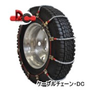 ★SccJapan・Delivery Chain:DC350★2tから25t車まで対応、耐久性抜群なSCCスタンダードケーブルチェーン