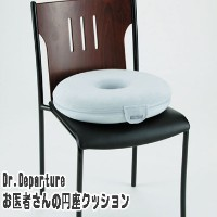 Dr.Departure お医者さんの円座クッション