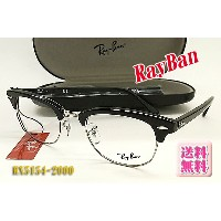 【Ray-Ban】レイバン眼鏡メガネフレームRX5154-2000-49 ブラック/伊達メガネ可(度入り対応/フィット調整可/送料無...