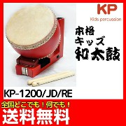 【as】KP(キッズパーカッション)KP-1200/JD/RE 本格和太鼓 赤 わだいこスタンド付き レッド NAKANO MUSIC FOR LIVING/KP1200JDRE 【送料無料】...