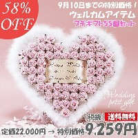 【58%off】ハートファー ピンク 55個セット 賞味期限2017年9月25日【送料無料】プチギフト 結婚式 人気 かわいい 二次会 ギフト 激安
