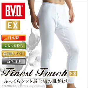 B.V.D.Finest Touch EX 8分丈ズボン下(LL) 【日本製】 【綿100%】 シャツ メンズ インナーシャツ 下着 抗菌 防臭【白】 【コンビニ受取対応商品】
