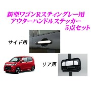 ROAD☆STAR WRST34-OUTHD-MS 新型ワゴンRスティングレー(MH34S)用 アウターメッキステッカー5点セット