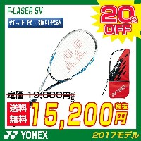 【2017NEW】ソフトテニス ラケット ヨネックス YONEX エフレーザー5V F-LASE5V (FLR5V) 【テニス 軟式テニス ラケット テニスラケット 軟式テニスラケット...