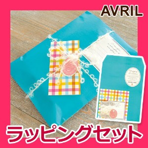 \ ★SALE & 割引クーポン祭り開催中★ / 【メール便可】【AVRIL/アヴリル】ラッピングセット ターコイズ無地 ...アブリル.ラッピング用品.ラッピング袋.ギフトラッピング.包装.便箋...