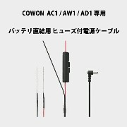AW1 POWER CABLE AW1専用常時電源ケーブルセットバッテリ直結ケーブル
