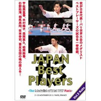 世界空手道2013JAPAN BestPlayersThe Medalist of 21st WKF Paris 形編 KARATEDO DVD