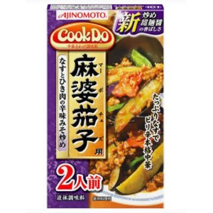 Cook Do 麻婆茄子 2人前 味の素