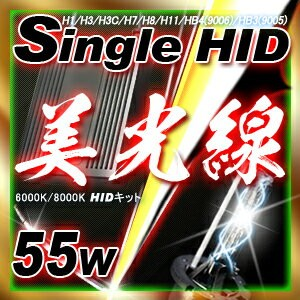 55w シングル HIDキット HID フルキット 【HID】55W 72H1/H3/H3C/H7/H8/H11/HB4(9006)/HB3(9005) 6000K/8000K HIDキット