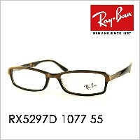 【OUTLET★SALE】レイバン メガネ RX5297D 1077 55 Ray-Ban 伊達メガネ 眼鏡