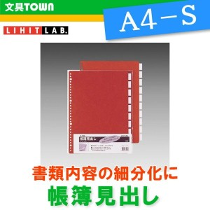 【A4-S/30(2・4)穴】LIHIT LAB(リヒトラブ)/帳簿見出し(10枚入)N-1130
