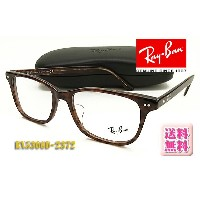 【Ray-Ban】レイバン眼鏡メガネフレーム RX5306D-2372 トータス 伊達眼鏡もOK (度入り対応/フィット調整対応/送料...