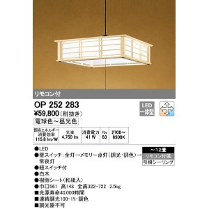 OP252283 送料無料!オーデリック 和 調光・調色タイプ 和風ペンダントライト [LED][~12畳]