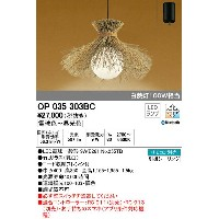 OP035303BC 送料無料!オーデリック 竹 たけ CONNECTED LIGHTING コード吊ペンダント [LED][Bluetooth]
