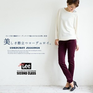 【Lee リー】SECOND CLASS コーデュロイジェギンス LL0350 /すっきりとしたレッグラインを演出してくれる「JEGGINGS」シリーズに軽くて穿きやすいストレッチ混の良質な細畝コーデ...