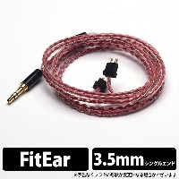 BEAT AUDIO Vermilion for Fit Ear BEA-1931【送料無料】FitEar用 高音質 イヤホン ケーブル