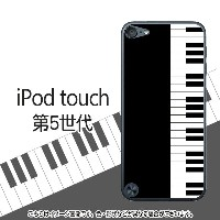 Piano-iPodtouch5ケース