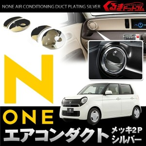 none n-one エヌワン メーターリング メッキパネル ダクト 4P